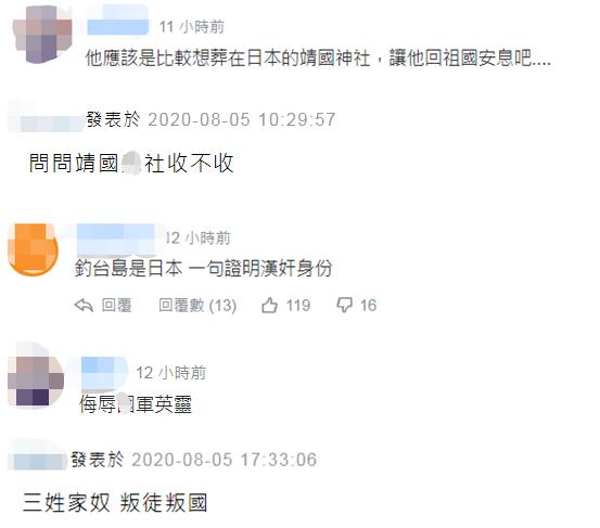 李登辉被曝将葬在五指山军人公墓 台湾退伍军人怒了