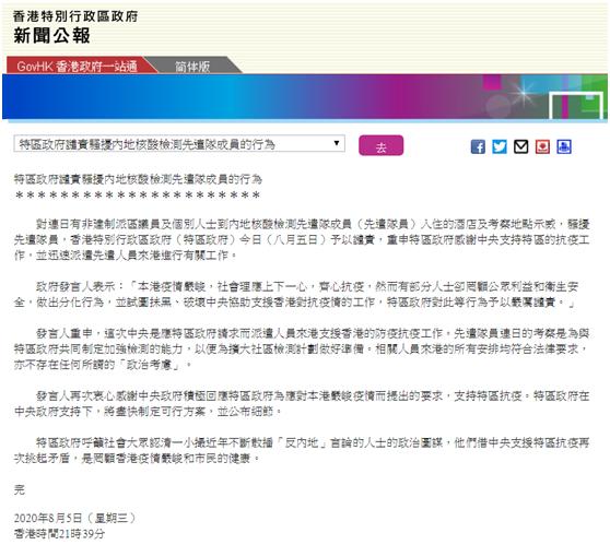 「赢咖3娱乐官网」先遣队成员港府谴责一图片