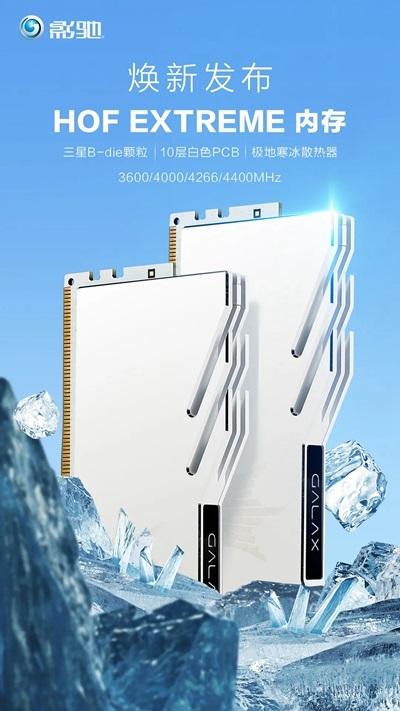 影驰发布新款 HOF EXTREME 内存条:白色 PCB,最高 4400MHz