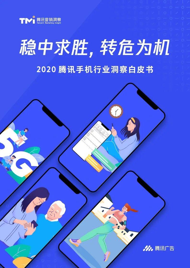 腾讯TMI:2020腾讯手机行业洞察