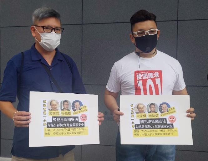 """香港市民举报公民党勾结外国势力(""""东网"""")"""