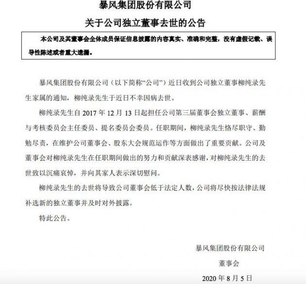 暴风集团:公司独立董事柳纯录近日因病去世