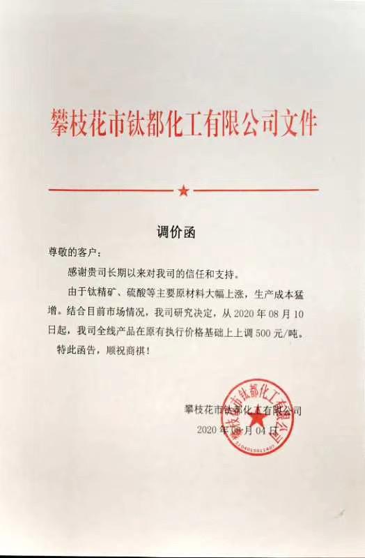 攀枝花钛都化工宣布上调钛白粉价格