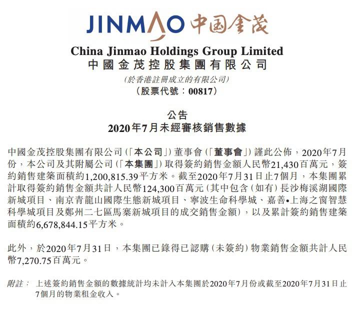 中国金茂:前7月销售1243亿完成年目标超六成 单月销售环比降43%