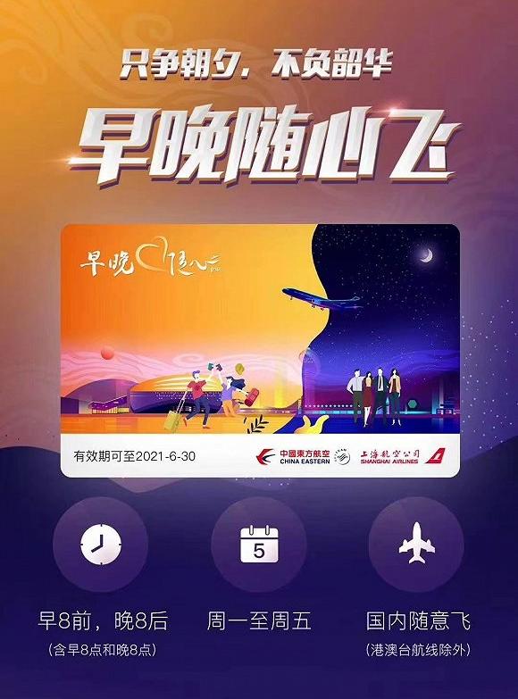 """东航""""随心飞""""2.0版上线:3456"""