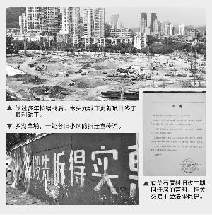 深圳城市更新加速 回迁房指标买卖火热