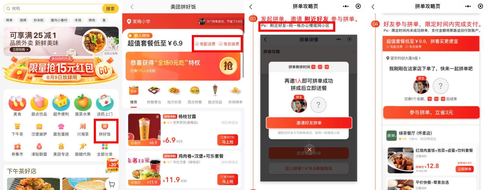 """内测外卖特价版""""拼好饭"""",美团""""吃""""的生意要走差异化"""