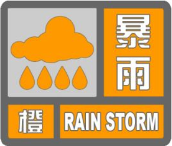 山东发布暴雨橙色预警和雷电黄色预警