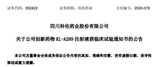 科伦药业创新药物KL-A289注射液获批临床