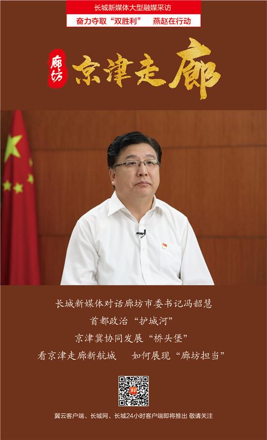 对话廊坊市委书记冯韶慧 | 腾飞吧,京津走廊新航城!