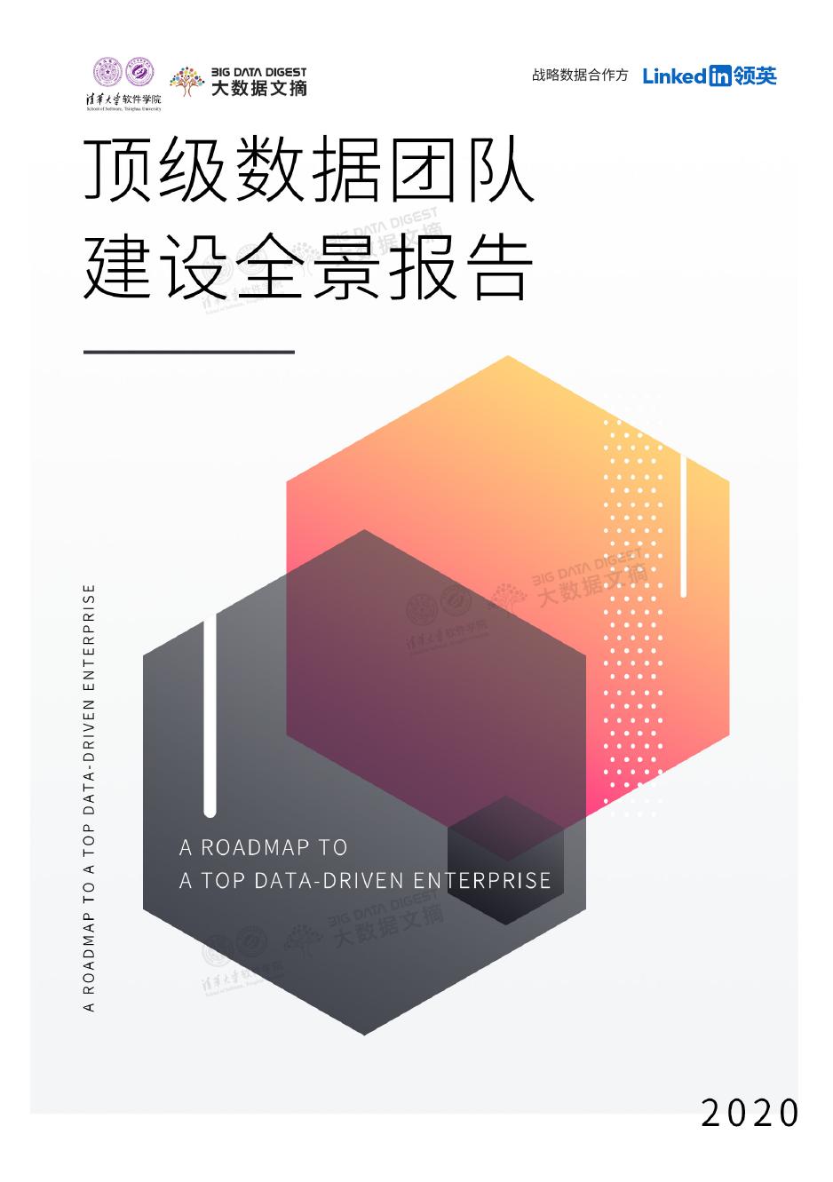 清华大学&大数据文摘:2020年顶级数据团队建设全景报告