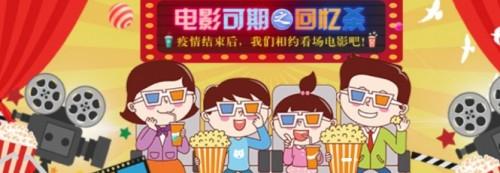全国电影单日票房突破5000万 京东率先上线购票实名认证系统