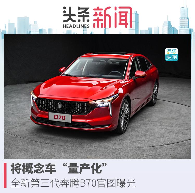 """将概念车""""量产化""""全新第三代奔腾B70官图曝光"""