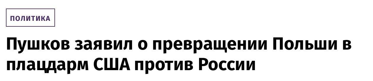 ( 俄罗斯《消息报》援引俄参议员普希科夫对此评论称,波兰正在转型成为美国对抗俄罗斯的桥头堡。)