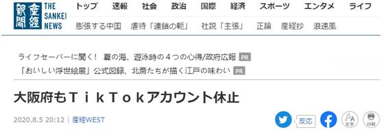 """""""跟风""""美国?声称""""担忧安全性"""",日本三地停用TikTok官方账户"""
