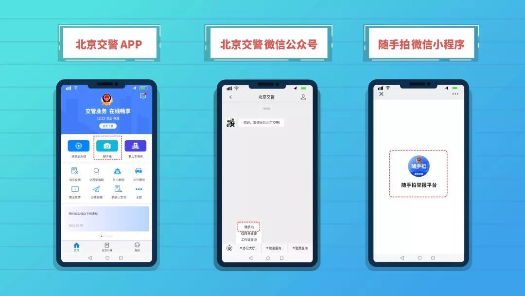 菲娱3官网开户:交警随手拍正式上线图片