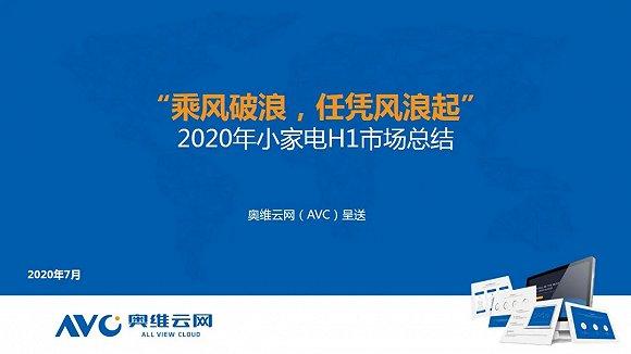 奥维云网:小家电半年报 2020年中国小家电市场 H1 总结报告
