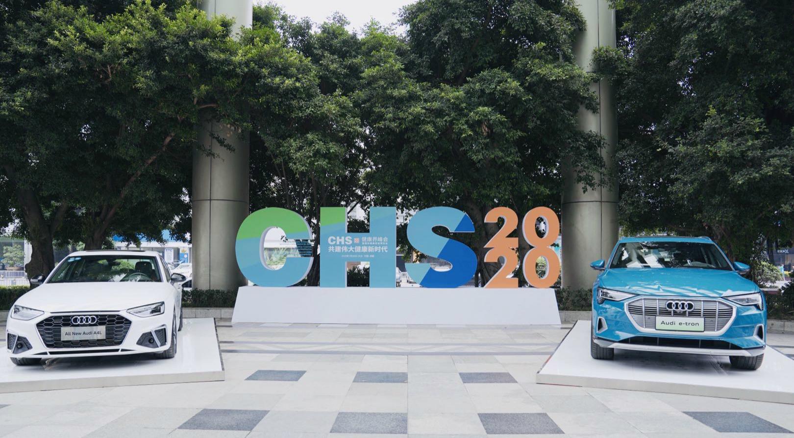 图片速报 疫后首场大健康行业盛会 | 2020健康界峰会