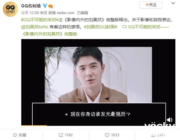 刘昊然再度登《智族GQ》 用vivo S7记录更清晰的表情