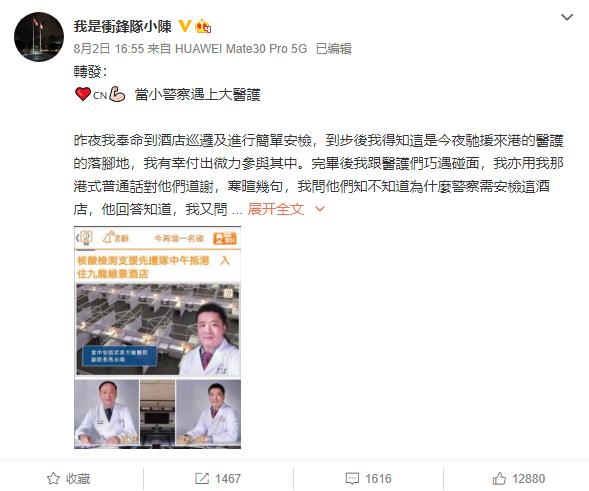 菲娱3:内地驰援医护对港警说的菲娱3一图片