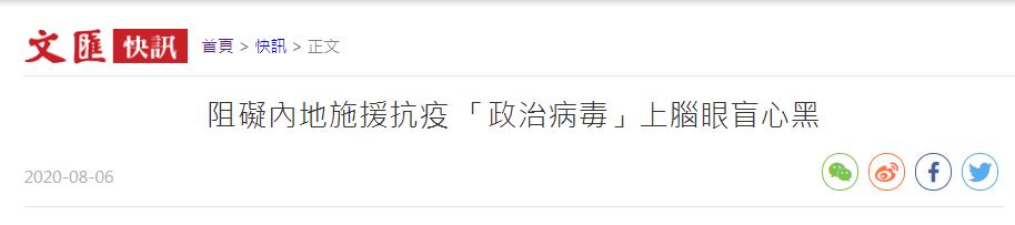 图为港媒评论文章