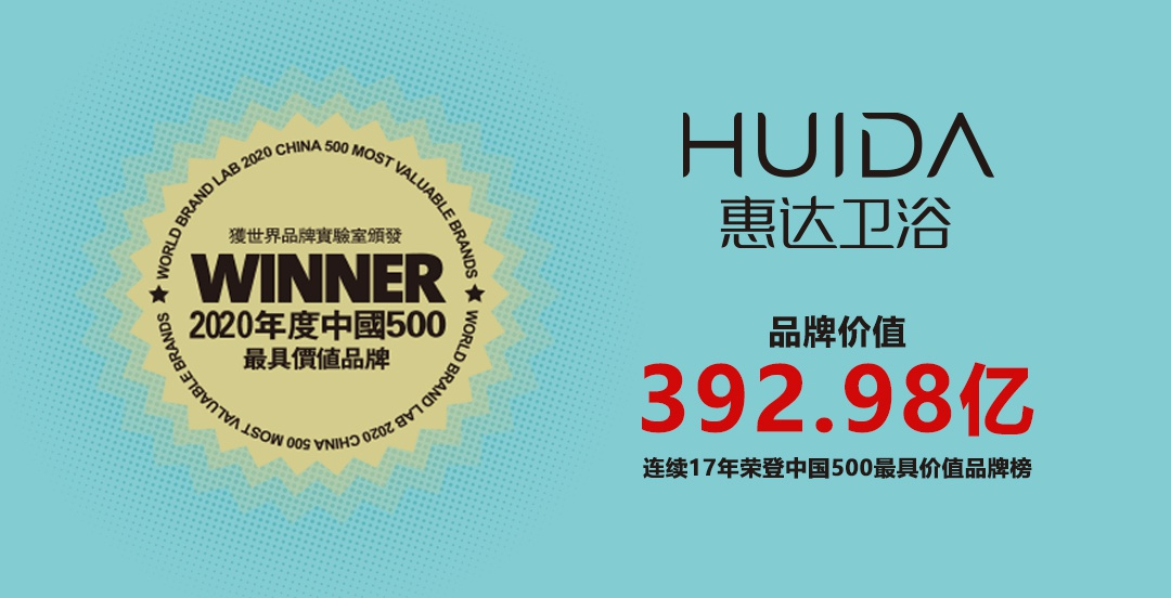 392.98亿!惠达卫浴再次入选中国500最具价值品牌!