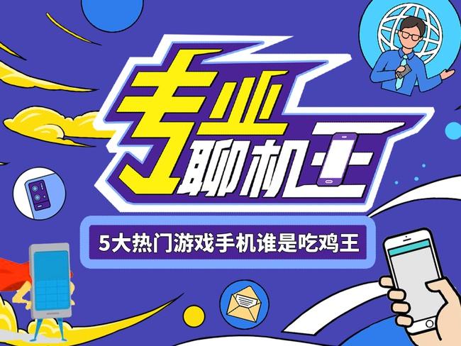 京东手机「专业聊机王」今晚7点