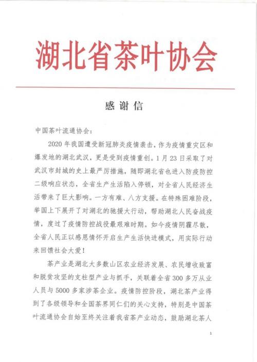 (图注:湖北省茶叶协会向中国茶叶流通协会致感谢信)