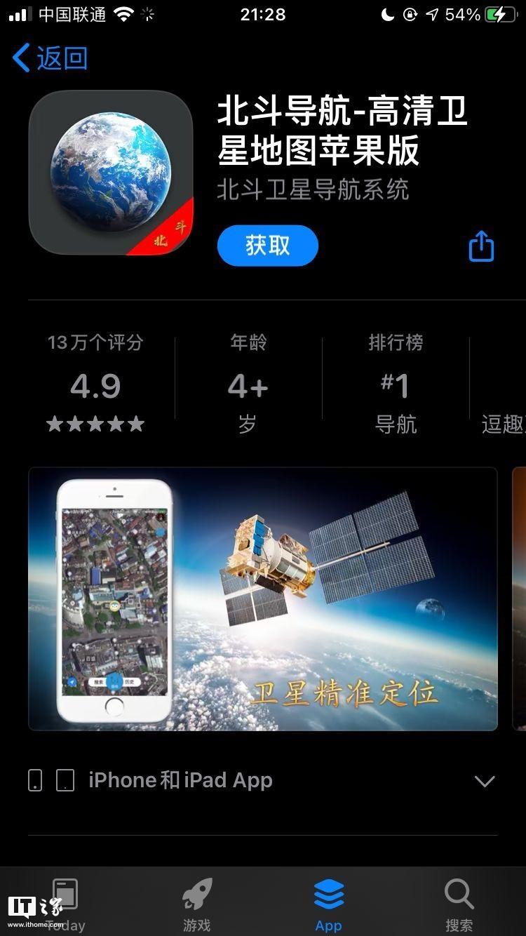 """逗趣科技称未开发 """"北斗导航""""iOS 版,App Store 疑现 """"幽灵""""开发者"""