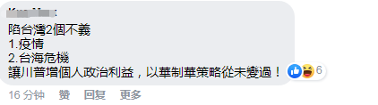 苏贞昌证实美部长9日赴台 台网民:带来病毒谁负责