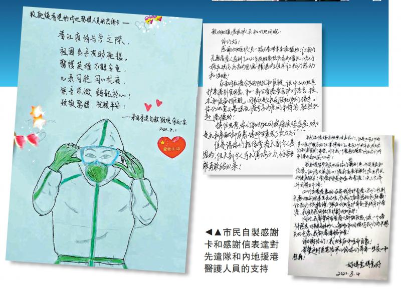 图为香港市民自制感谢卡