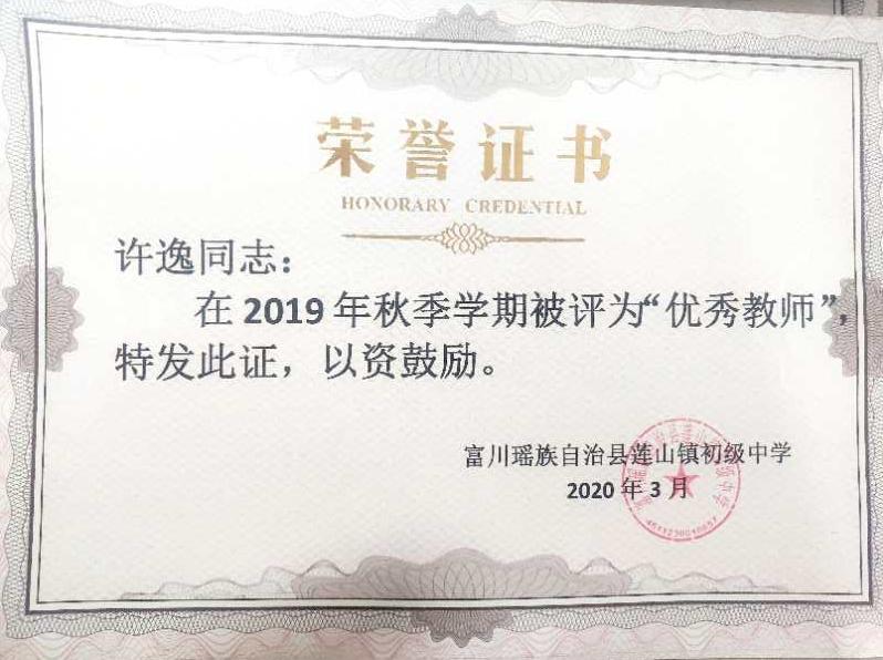 9张荣誉证书,这个西部研究生支教团不一般!