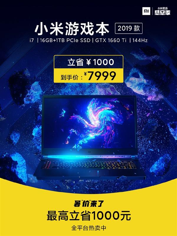 小米游戏本直降千元:9代酷睿i7标压+144Hz屏 7999元