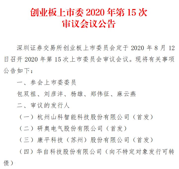 8月5日创业板动态:金春股份和维康药业将于8月7日询价 8月13日申购