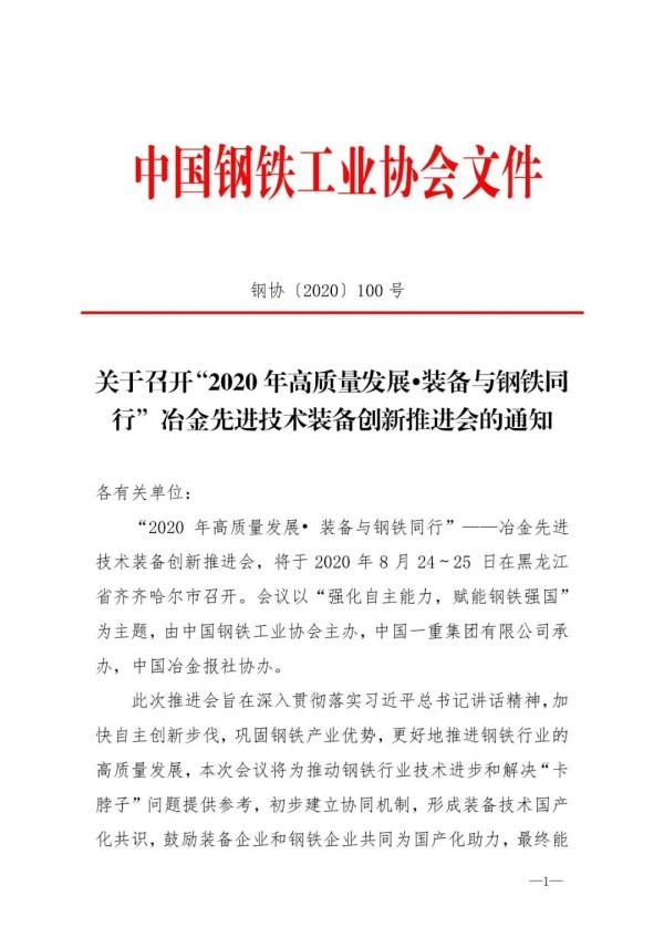 """""""2020年高质量发展·装备与钢铁同行""""冶金先进技术装备创新推进会8月召开"""