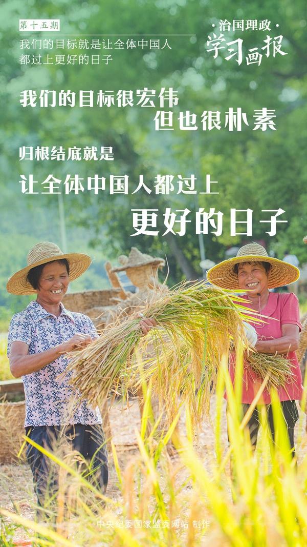 我们的目标就是让全体中国人都过上更好的日子