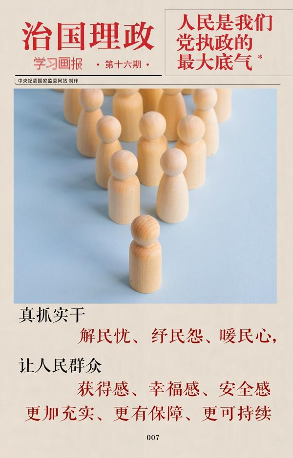 治国理政•学习画报16 | 人民是我们党执政的最大底气