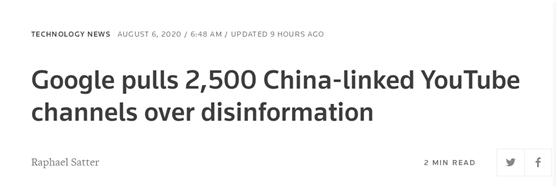 动作不断!外媒:谷歌撤下2500多个与中国相关的YouTube频道