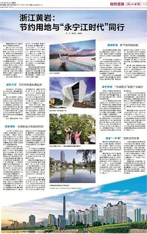 亿兴平台登录:黄岩节约用地与永宁江亿兴平台登录图片