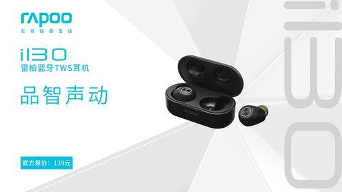 真无线好音质 雷柏i130蓝牙TWS耳机上市