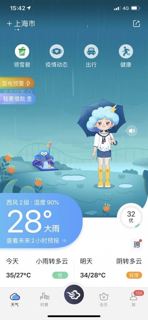 墨迹天气:三伏天遇上梅雨季,如何安全自在出行?