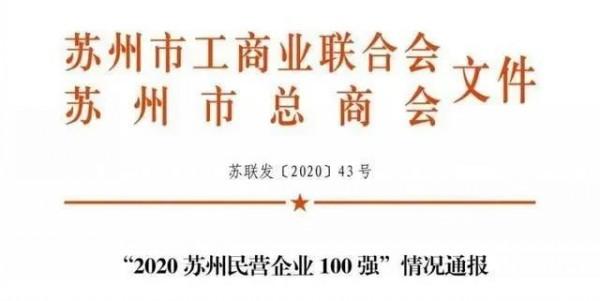 2020苏州民营企业100强发布!沙钢第二 永钢第六