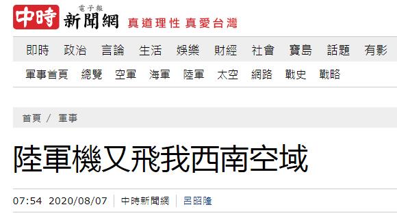 台媒:解放军战机再进台湾西南空域 回击美军机挑衅