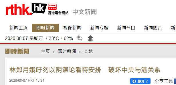 林郑月娥呼吁香港市民:不要阴谋论、诋毁抹黑,更不要破坏中央与特区关系