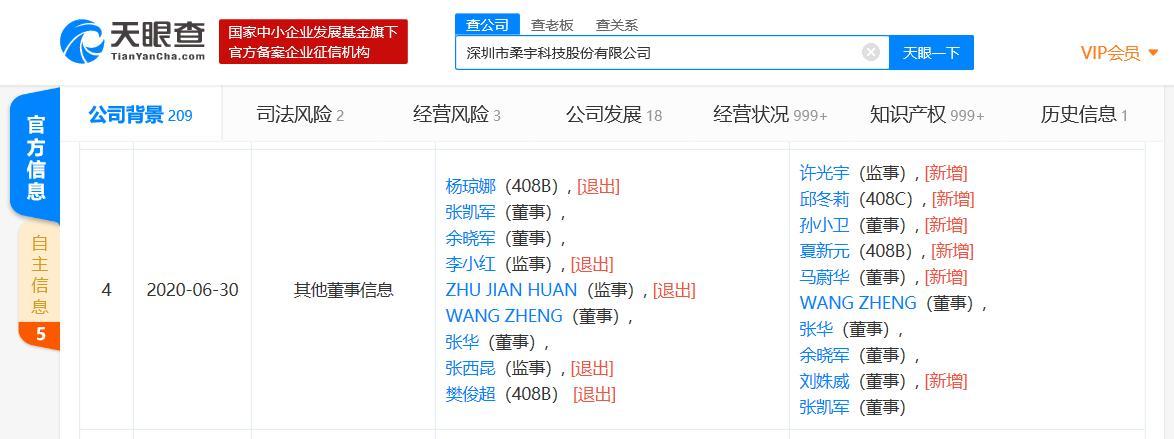 刘姝威担任柔宇科技的独立董事