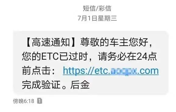 """ETC""被冻结?这类钓鱼网站可不能信!"