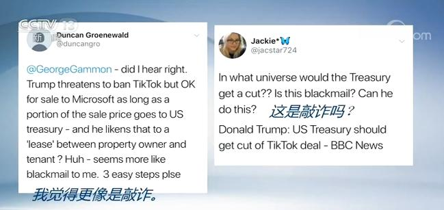 特朗普封禁TikTok的核心目标是什么?