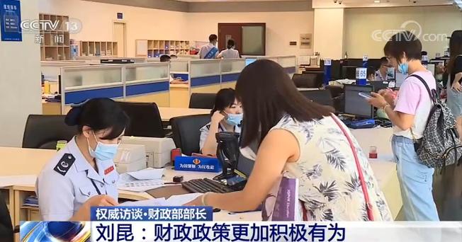 摩臣2招商:刘昆财政政策更加积极有摩臣2招商图片