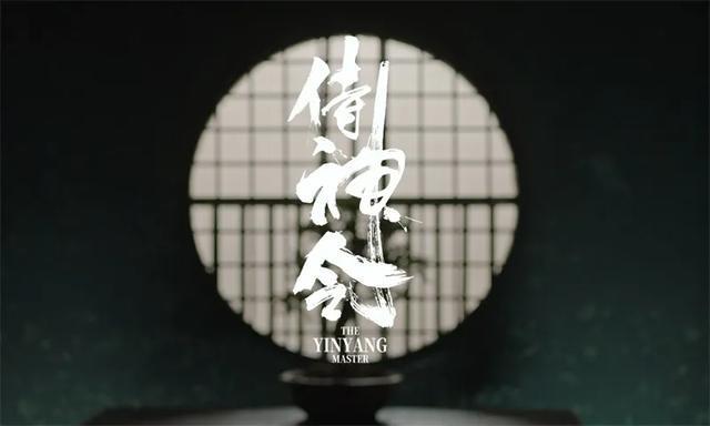 继《八佰》后《侍神令》再定档,华谊兄弟大片接力引领行业复苏