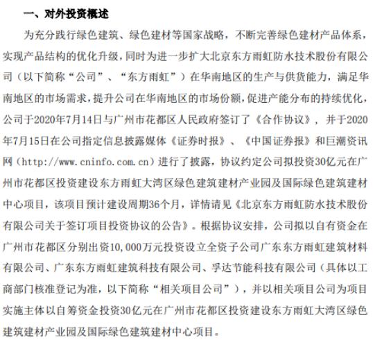 东方雨虹在广州市花都区投资设立全资子公司及建设绿色建筑建材产业园项目